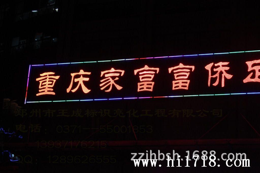 专业制作冲孔灯珠发光字 点阵字 单色 七彩 全彩