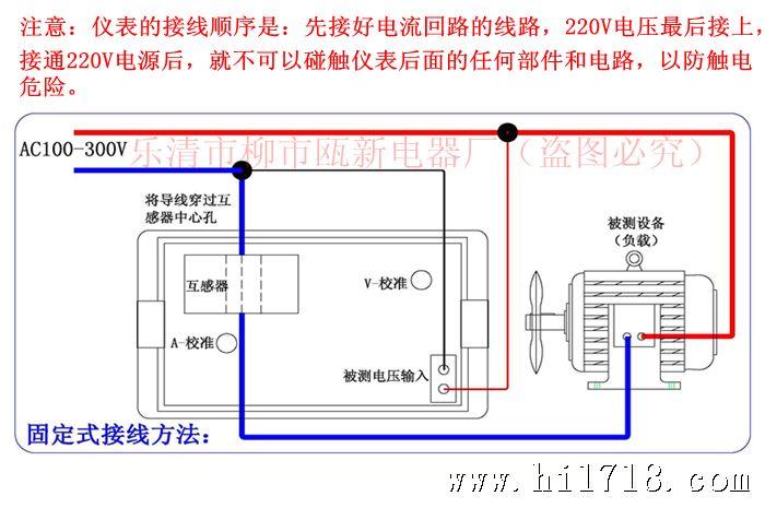 数显交流电流表电压表