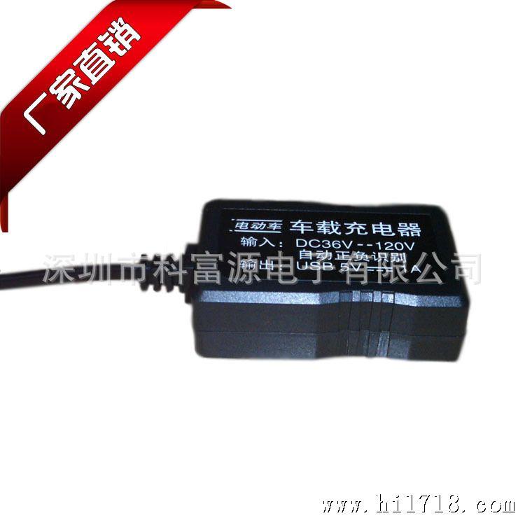 三个usb插口充电器 电瓶车手机充电器 多功能插口充电