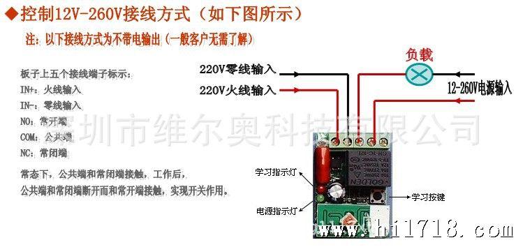 220V交流单路遥控开关 电源 电机 电灯具无线控制器 遥控板模块