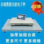 可外接数据条码打印机的电子秤称哪里有定制