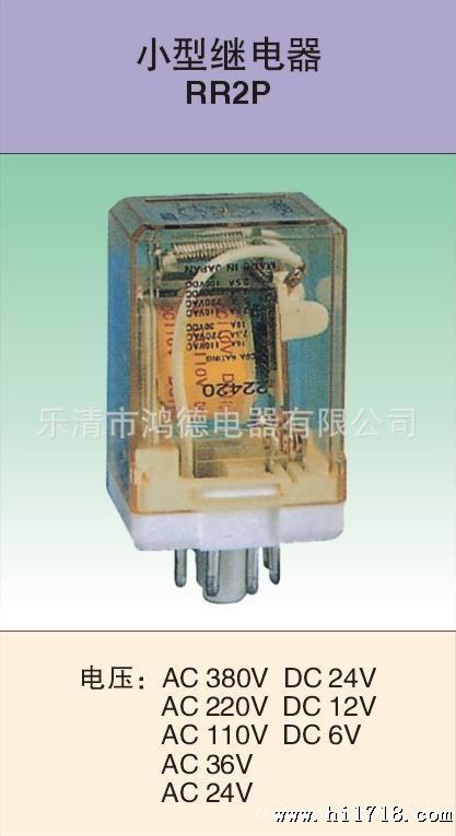 【厂家直供】rr2p 小型继电器