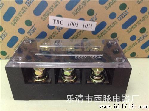 【优质直销】供应100a通用型接线端子tbc-1003大电流接线柱