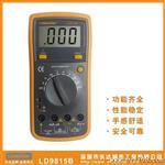 厂家直销 深圳乐达LD9815B 自动量程数字万用表 LODESTAR