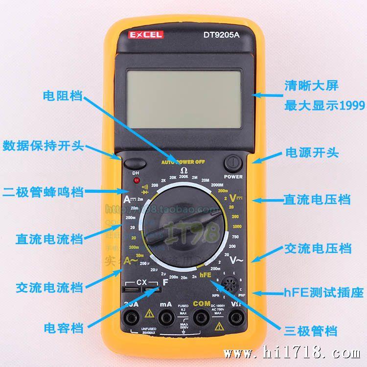 数字万用表dt-9205a表全量程保护自动关机  3,仪表后盖未好时切勿使用图片