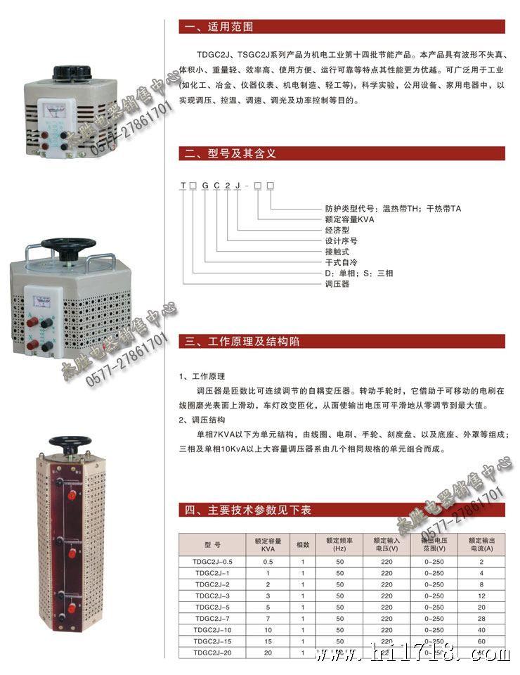 调压器属可调式自耦变压器结构,在环形铁芯上均匀地绕制线圈,电刷在