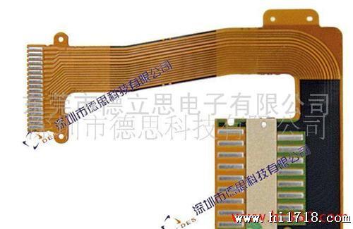 供应柔性线路板(fpc)