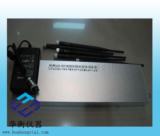 LD-007(会议室)增强型手机信号屏蔽器