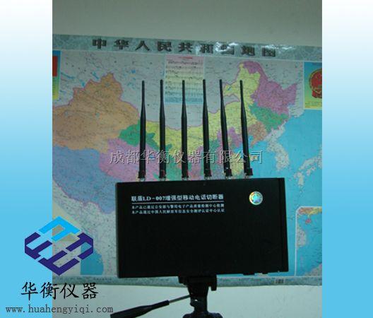 联盾LD007增强型移动电话切断器(军用)