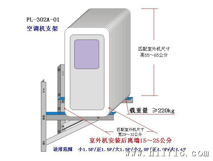福莱伦空调架空调三角架不锈钢空调安装架不锈钢架机