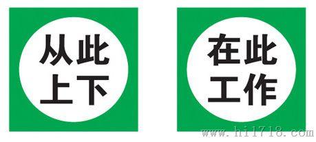 电力安全标志牌用色标准
