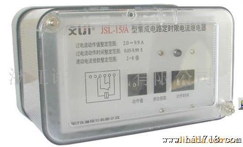 JSL-11/A 静态过流继电器 浙江许继 直销!