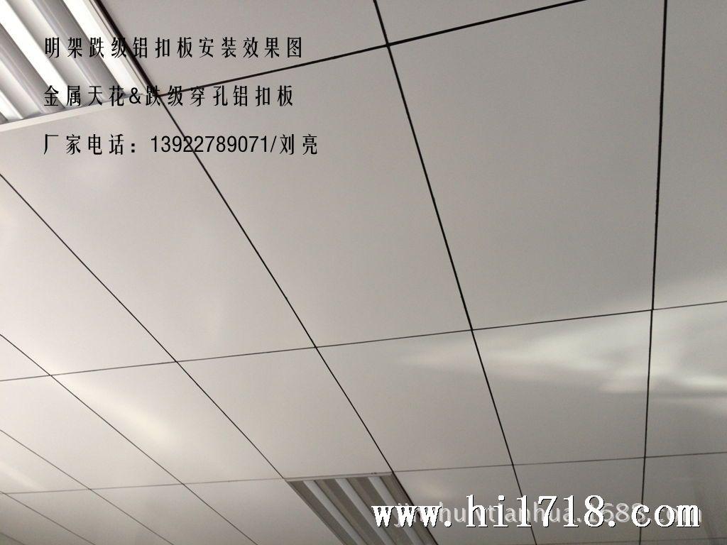 办公室t型龙骨安装扣板吊顶天花/明架铝扣板/穿孔