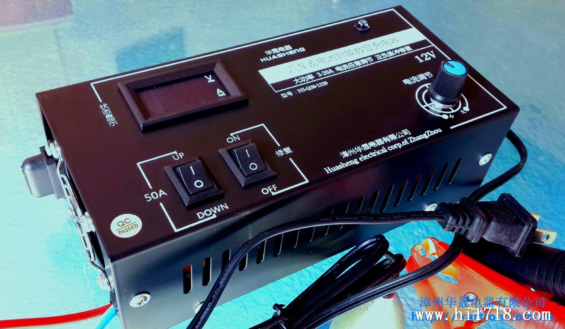 单数显可调多功能汽车大功率智能电瓶充电器