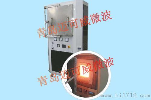 mkz-m2b微波真空加热炉_高温/低温/高低温试验设备_捷