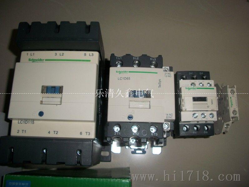 交流接触器lc1