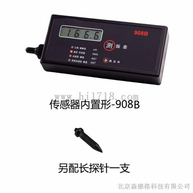 S908B微型测振表生产厂家直销