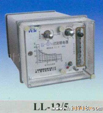 过流继电器LL-11。LL-12/5.LL-13全系列