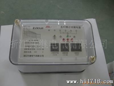 JGL-11/11 12  13 14 15 16 过流继电器--浙江许继电气