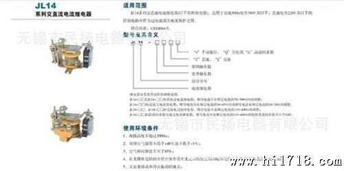 供应 JL14 系列 过流继电器
