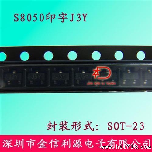 正品女童三极管S8050印字J3Y贴片蓬裙图片
