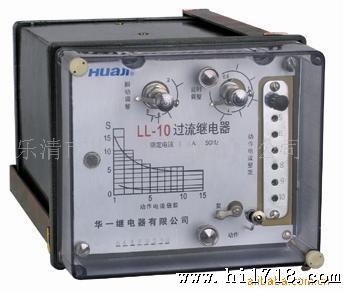 LL-10系列过流继电器