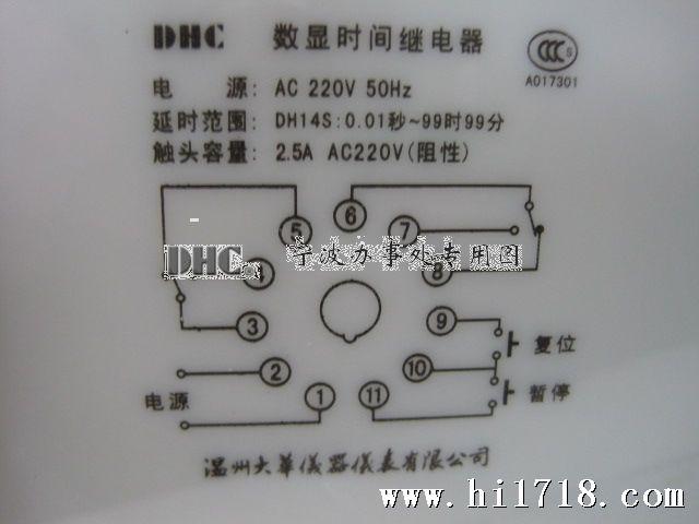 dhc温州大华仪器仪表dh14s 时间继电器