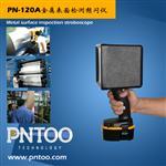 PT-L120B钢带表面检测频闪仪