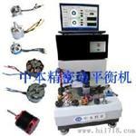 武汉厂家直供航模外转子双面立式动平衡机MCF-0.3