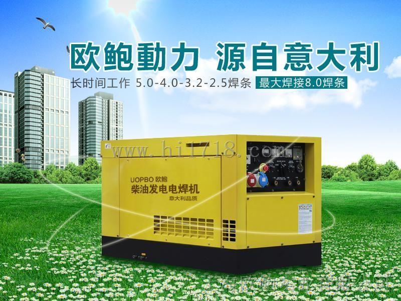 350a柴油发电电焊机--海报