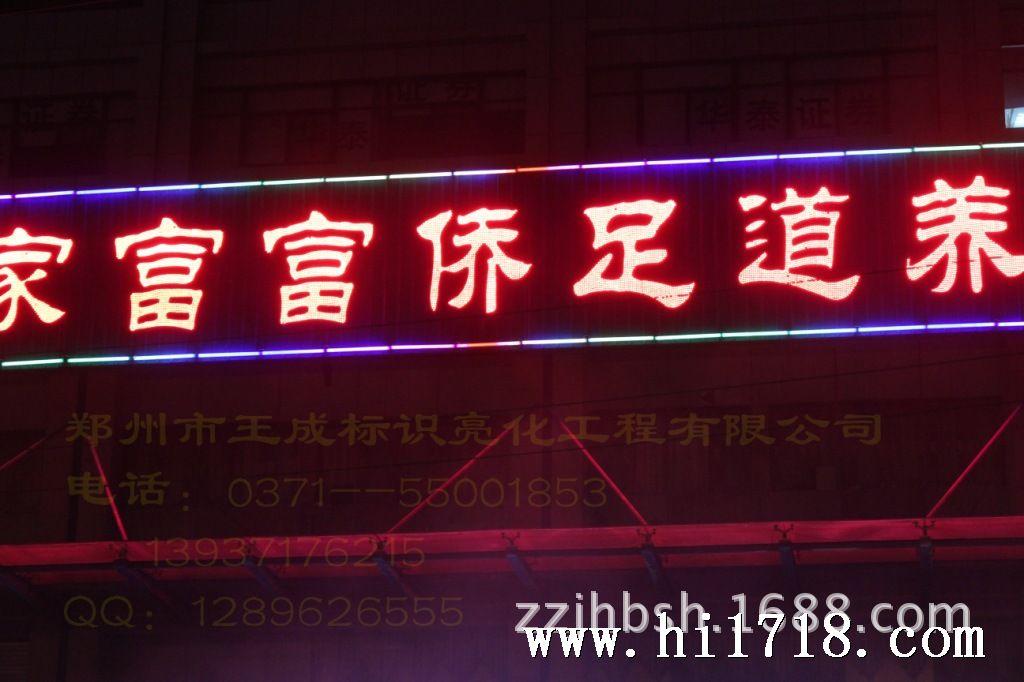 厂家专供外露灯字,冲孔灯珠发光字,点阵字.七彩外露灯珠发光字