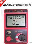 希玛兆欧表AR907 价格