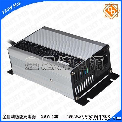 锂电池 自动 充电器/12V/12V全自动锂电池充电器 XSW/120