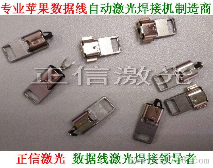 苹果 中山 东莞/东莞中山苹果数据线屏蔽罩自动化激光焊接机厂家