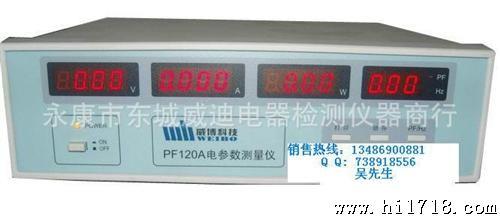 供应PF200直流电参数测量仪 电能量测试仪 功率仪 测试仪-永康市东城图片