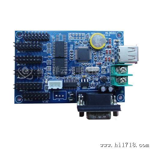 led显示屏u盘_LED显示屏单双色异步控制卡HL302U 中小门楣屏U盘控制卡_电子元 ...