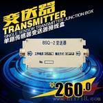 壓力變送器單路接線盒 傳感器信號轉換裝置 BSQ-2變送器接線盒