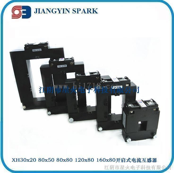 开合式电流互感器1500/5/1 2000/5 3000/5 开口互感器 传感器