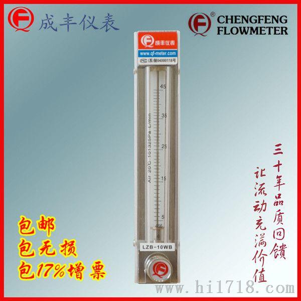 检测仪器玻璃转子流量计|常州成丰定制非标玻璃转子流量计|包邮吉林