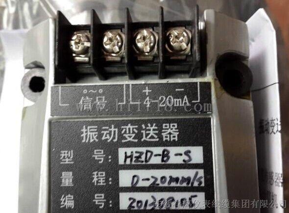hzd-b-i,hzd-b-s,hzd-b-x振动变送器,hzs-04-9转速变送器