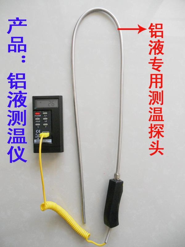 优质产品手持式铝液测温仪TES-1310价格