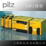 上海皮尔兹继电器,乾拓PILZ继电器