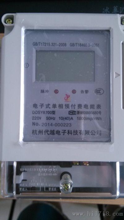广东深圳佛山惠州DY194E-2F4三相复费率电能表厂家