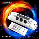 缤彩调光控制器BC-350-6A
