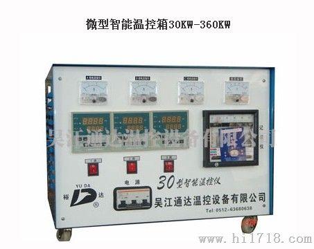 智能温控_> 苏州智能温控设备 > 高清图片