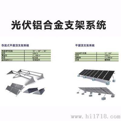 普尚光能光伏电站铝合金支架用优异的质量为电站保驾护航.
